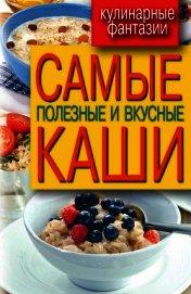 Книга Самые полезные и вкусные каши - Автор Кашин Сергей Павлович