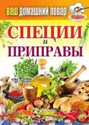 Книга Специи и приправы - Автор Кашин Сергей Павлович