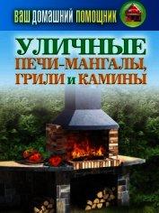 Уличные печи-мангалы, грили и камины - Кашин Сергей Павлович