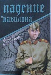 Падение «Вавилона» - Молчанов Андрей Алексеевич
