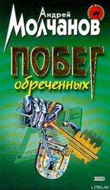 Побег обреченных - Молчанов Андрей Алексеевич