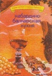Кабардино-балкарская кухня
