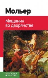 Мещанин во дворянстве - Мольер Жан-Батист