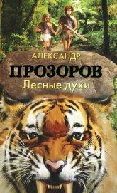 Лесные духи - Прозоров Александр Дмитриевич