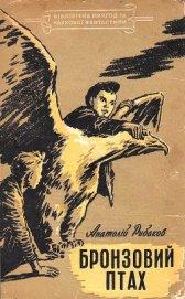 Бронзовий птах