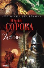 Хотин - Сорока Юрій В.