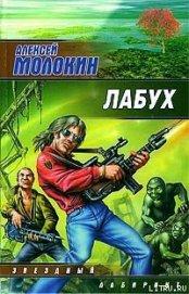Лабух - Молокин Алексей Валентинович
