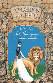 Лев, Чаклунка і стара шафа