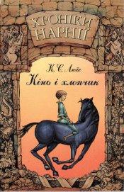 Хроніки Нарнії: Кінь і хлопчик