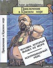 Человек, который вышел из моря - Монфрейд Анри де