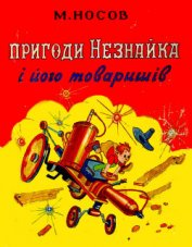 Пригоди Незнайка і його товаришів - Носов Николай Николаевич