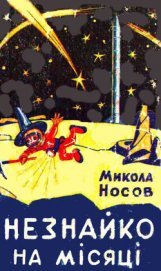 Незнайко на Місяці - Носов Николай Николаевич