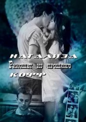 Рикошет из прошлого (СИ) - Кофф Натализа