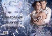 Охота на Снежную Королеву (СИ) - Кофф Натализа