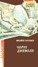 Чорні дияволи - Пархомов Михаил