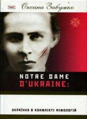 Notre Dame d'Ukraine: Українка в конфлікті міфологій - Забужко Оксана Стефанивна
