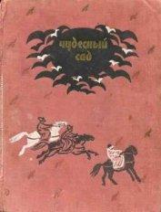 Чудесный сад - Сборник Сборник