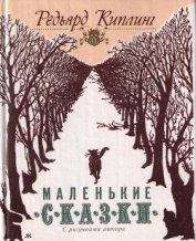 Книга Как леопард получил свои пятна - Автор Киплинг Редьярд Джозеф