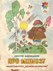 Про мимозу (с илл.)