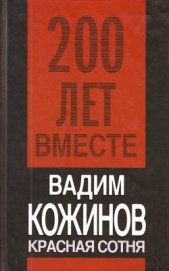 Красная сотня - Кожинов Вадим Валерьянович