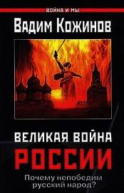 Великая война России. Почему непобедим русский народ?