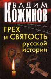 Грех и святость русской истории - Кожинов Вадим Валерьянович