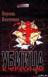 Убийца с крестом - Монтечино Марсель