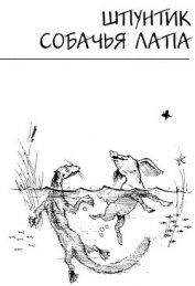 Шпунтик собачья лапа