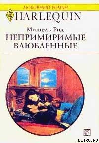 Непримиримые влюбленные - Рид Мишель