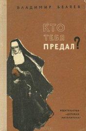 Кто тебя предал? - Беляев Владимир Павлович