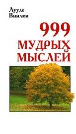 999 мудрых мыслей - Лууле Виилма