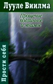 Прощение подлинное и мнимое: Книга гордости и стыда - Лууле Виилма