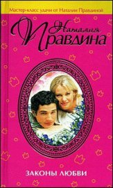 Законы любви - Правдина Наталия