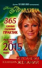 Календарь исполнения желаний 2014