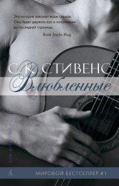 Влюбленные - Стивенс С. К.