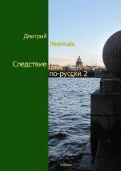 Следствие по-русски 2 - Леонтьев Дмитрий Борисович