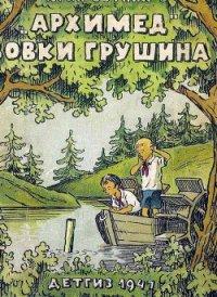 Архимед Вовки Грушина - Сотник Юрий Вячеславович
