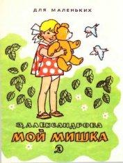Мой мишка (1988)