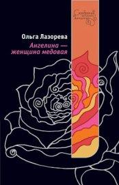 Ангелина – женщина медовая - Лазорева Ольга