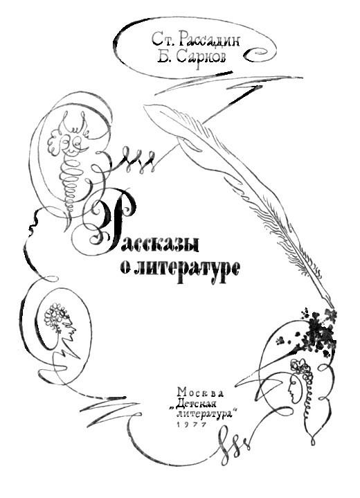 Рассказы о литературе - _2.jpg