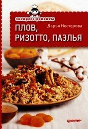 Экспресс-рецепты. Шашлыки и блюда на гриле