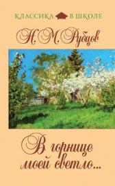 В горнице моей светло... (сборник) - Рубцов Николай Михайлович