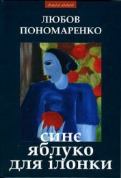 Синє яблуко для Ілонки [Новели та повість] - Пономаренко Любов