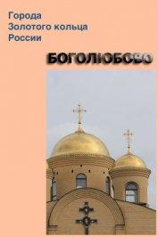 Боголюбово - Мельников Илья