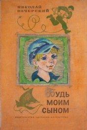 Книга Будь моим сыном - Автор Печерский Николай Павлович
