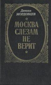Москва слезам не верит - Мордовцев Даниил Лукич