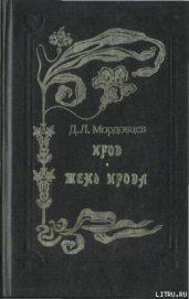 Тень Ирода [Идеалисты и реалисты] - Мордовцев Даниил Лукич