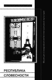 Республика словесности: Франция в мировой интеллектуальной культуре