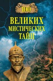 100 великих мистических тайн - Бернацкий Анатолий