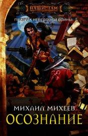 Осознание - Михеев Михаил Александрович